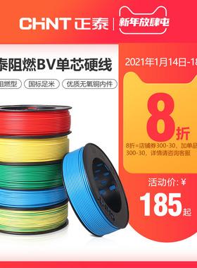正泰电线家用电缆家装硬线阻燃BV2.5/4/6平方单铜芯国标1.5铜线10