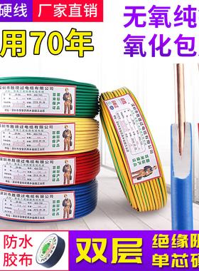 电线2.5家装国标4平方铜芯电线家用铜线1.5/6/10纯铜BV线单芯电缆
