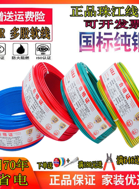 珠江电线电缆BVR4平方铜芯2.5/6/1.5/10纯铜家用家装国标多股软线