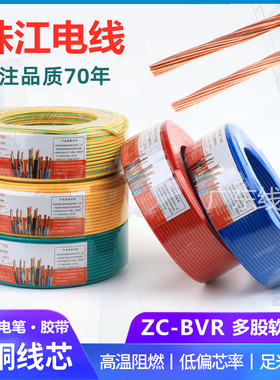 珠江电线BVR国标纯铜家用电线1.5/2.5/4/6平方多股软线家装电缆