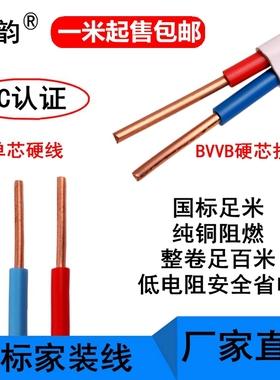 国标足米电线2.5平方家装铜芯BV线1.5/4纯铜单股线BVVB2芯护套线