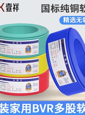 国标纯铜阻燃BVR电线1/1.5/2.5/4/6平方多股铜芯线家装家用软电缆