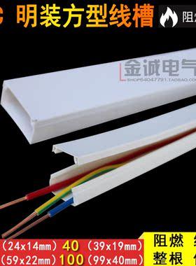 联25x40x60x100x20x14塑料方线槽管阻燃绝缘PVC家装明装电线槽板