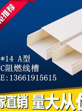 24*14PVC阻燃电线明装隐形明线方形塑料白色家装办公墙面走线槽