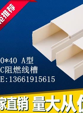 100*40PVC阻燃电线明装隐形明线方形塑料白色家装办公墙面走线槽