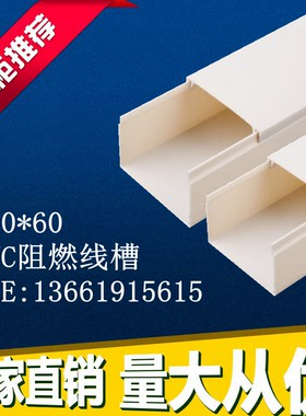 100*60PVC阻燃电线明装隐形明线方形塑料白色家装办公墙面走线槽