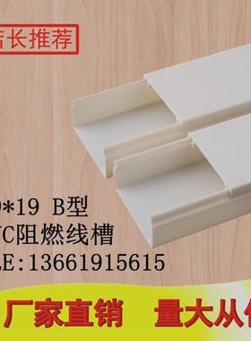 39*19PVC阻燃电线明装隐形明线方形塑料白色家装办公墙面走线槽