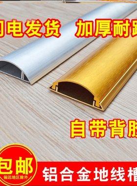 护套电线槽防腐墙壁转接头盖板地板家装金属线槽地面网线加厚型