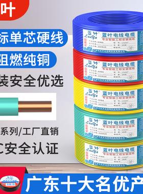 蓝叶国标纯紫铜芯BV1.0 1.5 2.5 4 6 10平方家用电线电缆家装单芯