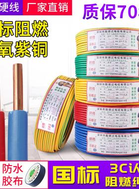 电线2.5国标4平方铜芯电线家装家用1.5/6/10纯铜铜线BV线单芯电缆