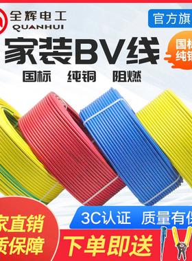电线BV2.5平方国标纯铜芯线1.5 4 6 10 家装家用单芯电源线电缆线
