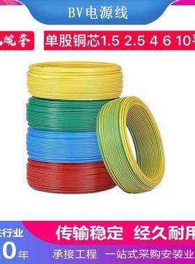 铜芯电线2.5平方家装铜线1.5 4 6 10纯铜装修单芯BV线硬线电缆