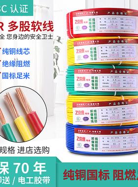 电线软线家用阻燃BVR国标铜线1/1.5/2.5/4/6平方铜芯家装多股电缆