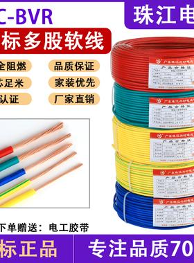 珠江国标电线2.5阻燃BVR家装多股软线1.5/4/6平方纯铜芯电缆线