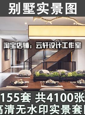 X21-2020别墅叠墅样板间家装修设计参考客餐厅效果实景图照片资料