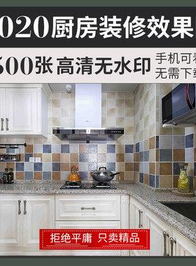 家装厨房装修设计效果图片风格室内设计参考资料北欧现代美式橱柜