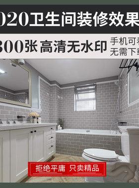 2021家装卫生间装修效果图洗手间室内无水印厕所参考卫浴设计资料