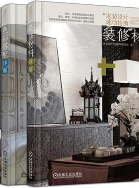 家装设计速通指南 3册套装 装修材料+色彩搭配+居室风格详解 室内设计色彩搭配 家居风格设计 室内装修配色 家装风格设计书籍