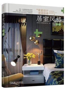 家装设计速通指南 居室风格详解 实景案例透彻解析居室风格设计与搭配理念 居风格的色彩造型材料家具及特色配饰图书籍