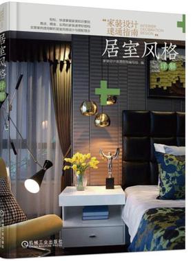 家装设计速通指南 居室风格详解 家居风格色彩造型材料家具特色配饰运用及搭配技巧 家装风格设计大全 家居装修图书籍