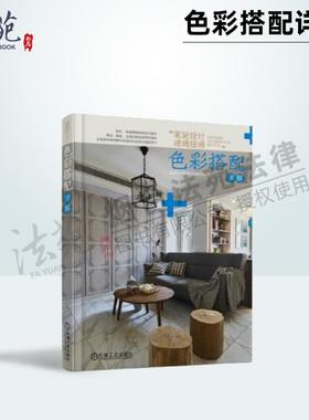 家装设计速通指南 色彩搭配详解 室内设计教程 室内装修设计配色 欧美简约风格 软装设计师手册 机械工业出版社 9787111603306