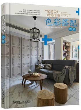 家装设计速通指南 色彩搭配详解 家装设计速通指南写组 机械工业出版社 9787111603306 建筑 书籍