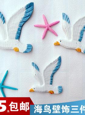 地中海风格家装饰品创意海鸟墙面挂饰壁饰墙饰背景墙上挂件海星