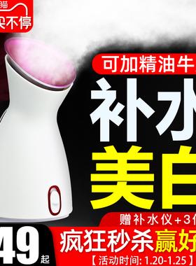 蒸脸仪打开毛孔排毒面脸部补水仪冷热双喷蒸脸器喷雾器美容仪家用