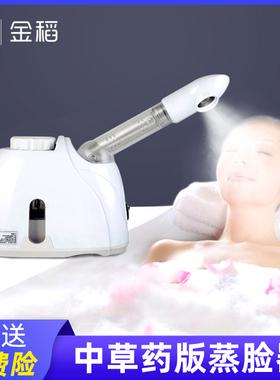 金稻热喷蒸脸器纳米喷雾补水仪美容仪补水蒸脸仪家用打开毛孔排毒