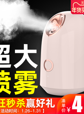 蒸脸器美容仪脸部纳米喷雾补水仪蒸脸仪机打开毛孔非排毒热喷家用