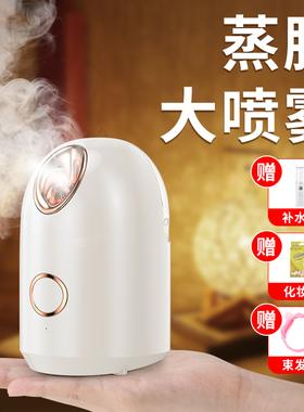 蒸脸仪纳米喷雾补水仪打开毛孔排毒脸面部美容仪热喷机家用蒸脸器
