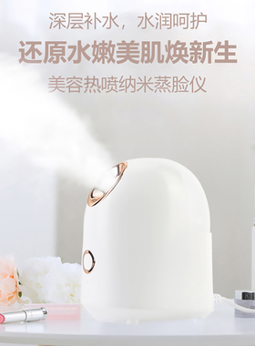 蒸脸器家用补水仪纳米加湿打开毛孔排毒面部美容蒸汽机热喷雾小型