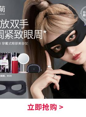 雅萌YAMAN眼部美容仪X眼罩无线美眼仪器按摩舒缓眼周日本专属A