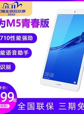 【现货】华为平板电脑M5青春版8英寸2019新款pad二合一安卓手机游戏超薄学生全网通话10正品ipad mini M6