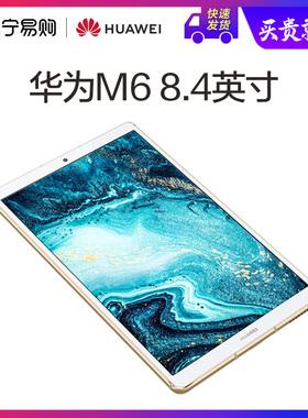 【3期免息】华为平板M6 8.4英寸 影音游戏娱乐 WiFi/4G可通话平板电脑 高性能新品 苏宁官方旗舰店