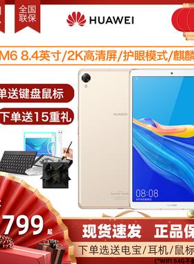 【现货】华为M6平板电脑8.4英寸二合一手机学生网课游戏智能安卓通话M5青春超薄官方旗舰新款苹果ipad3笔记本