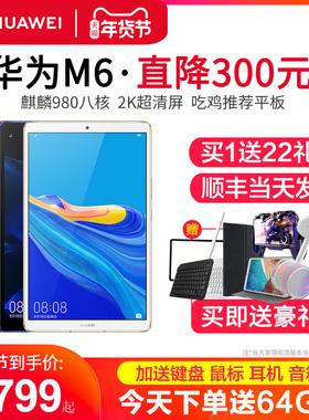【咨询优惠】华为平板电脑M6高能版8.4英寸二合一手机ipad学生上课游戏智能安卓通话超薄吃鸡畅享matepad