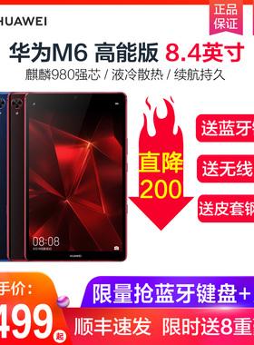 【现货速发】华为2019新款M6 8.4英寸8高能版智能安卓超薄吃鸡游戏10全网通平板电脑手机二合一pad正品10