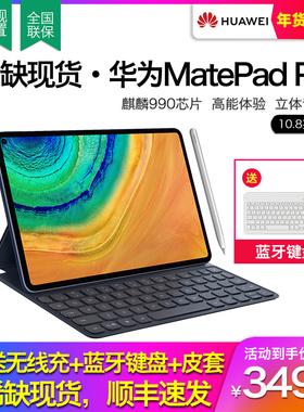 【现货速发】华为平板Matepad pro平板电脑二合一10.8英寸2020新款10全网通话手机大屏M6官方旗舰ipad air4