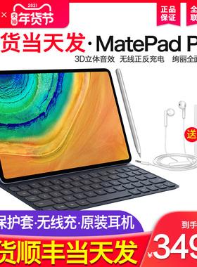 【现货速发】华为平板华为MatePad Pro平板电脑二合一10.8英寸ipad全面大屏手机10寸全网通话2019新款安卓M6