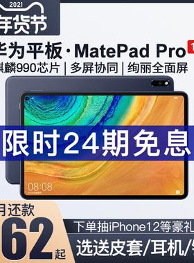 【24期免息】华为平板Matepad pro10.8英寸2019新款全面大屏平板电脑二合一全网通手机ipad安卓M6