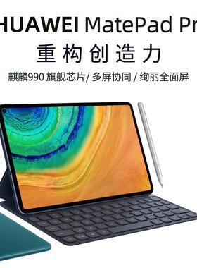 【现货版速发】华为平板MatePad Pro平板电脑二合一10.8英寸2020新款pad学生12畅享办公游戏ipad5G全网通话M6