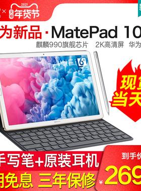【顺丰包邮】华为平板MatePad 10.8英寸平板电脑二合一2020新款全网通话大屏手机10寸安卓M6学生学习游戏iPad