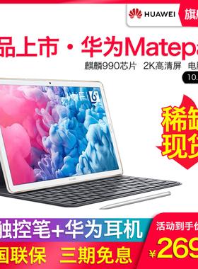 【官方正品】华为MatePad 10.8英寸平板电脑二合一2020新款pro全网通话M6大屏pad智能学生手机12寸ipad air3