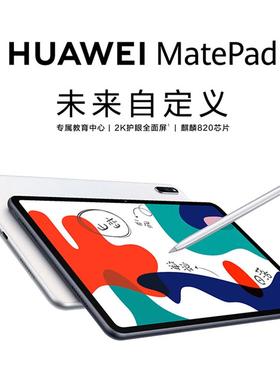【现货版速发】华为MatePad平板电脑二合一10.4英寸2020新款Pro学生ipad学习专用pad大屏畅享12寸5G全网通M6