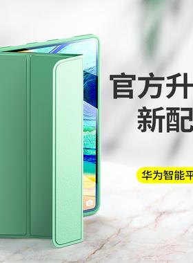 适用于华为m6平板保护套matepad pro高能版m3外套x6荣耀5畅享m5青春版10.1电脑v6全包10.8英寸Pad保护壳c5