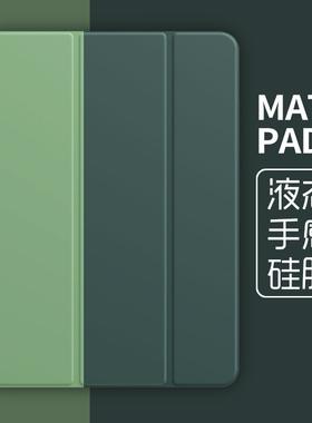 华为matepad10.8保护套硅胶软壳荣耀v6平板电脑mate10.4英寸壳SCMR-W09皮套Pro全包pad超薄m6外套8.4防摔网红