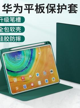 适用华为平板MatePad保护套10.4带笔槽Pro电脑m6硅胶10.8英寸荣耀v6全包5G防摔6畅享2软壳10.1超薄x6皮套9.7