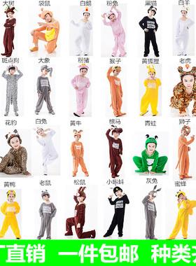 动物演出服装儿童表演服幼儿园青蛙鸡兔子狮老虎牛狗成人卡通服饰