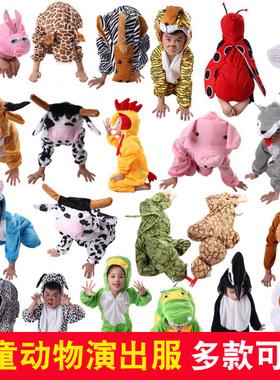 六一儿童动物演出服装小鸡大灰狼恐龙老虎幼儿园卡通衣服表演服饰